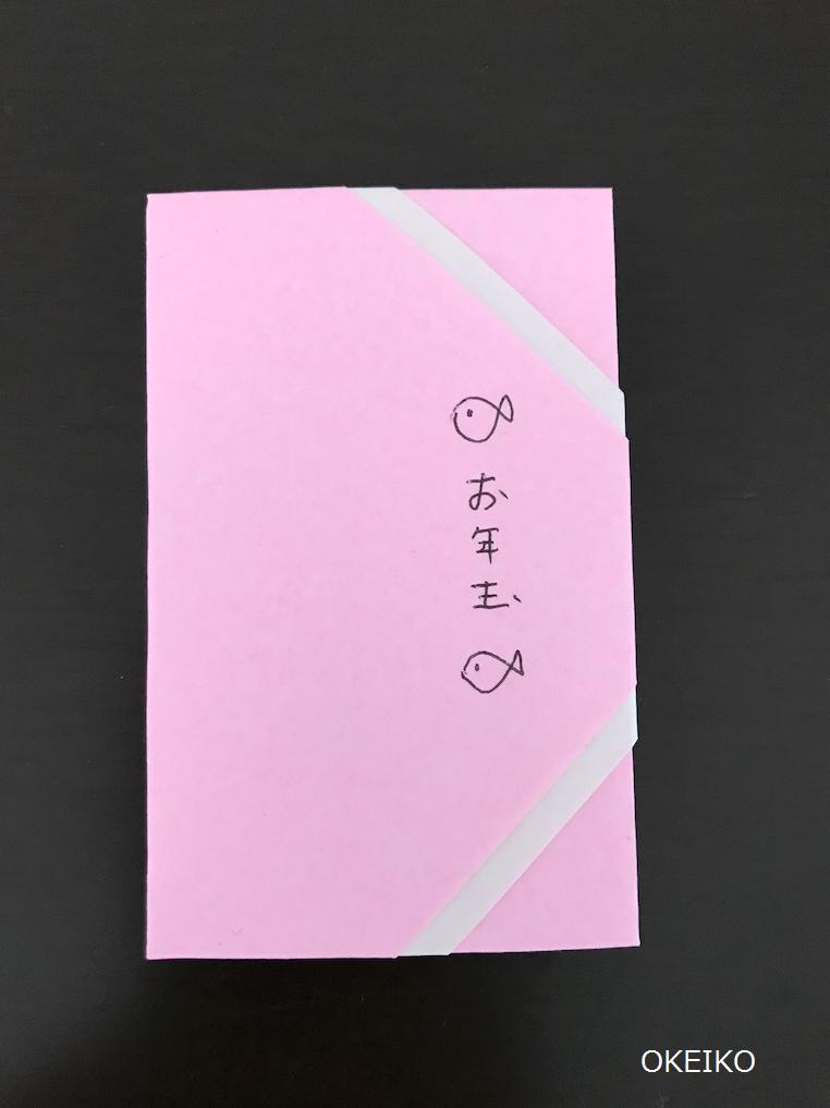 f:id:okeiko-life:20171224140523p:plain