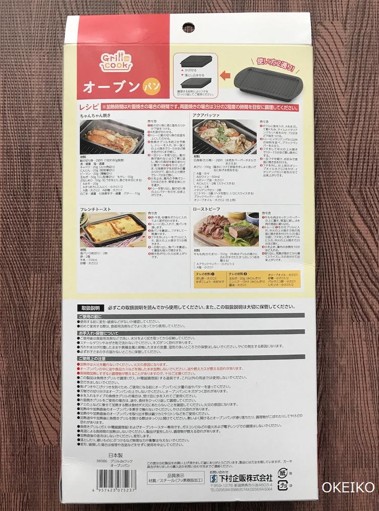f:id:okeiko-life:20180310221137p:plain