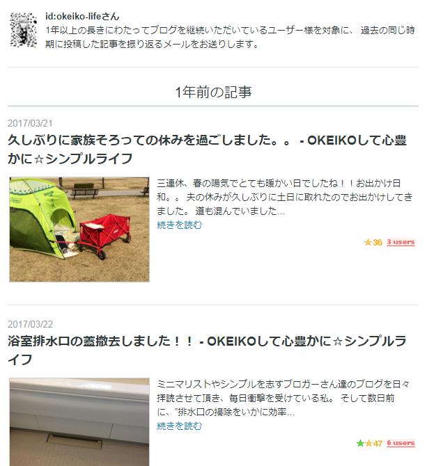 f:id:okeiko-life:20180322212707p:plain