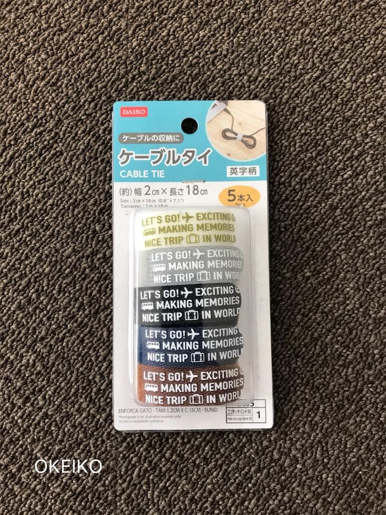 f:id:okeiko-life:20180421211129j:image