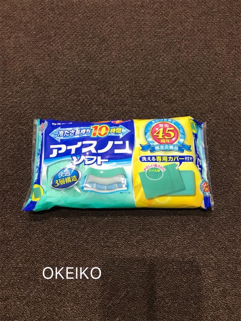 f:id:okeiko-life:20180428214133j:image