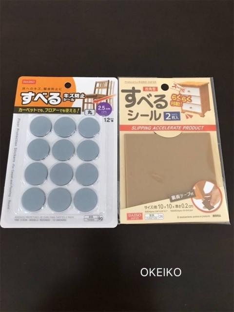 f:id:okeiko-life:20180701053505p:plain