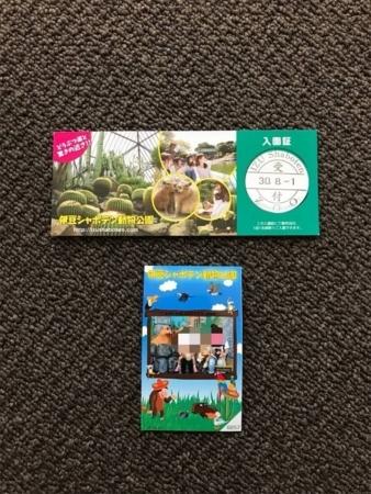 f:id:okeiko-life:20180808141859p:plain