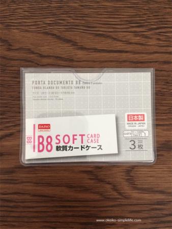f:id:okeiko-life:20180910215409p:plain