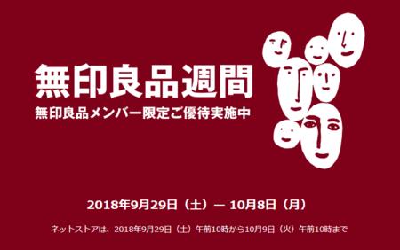 f:id:okeiko-life:20181002092651p:plain