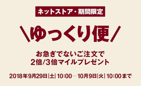 f:id:okeiko-life:20181002094031p:plain