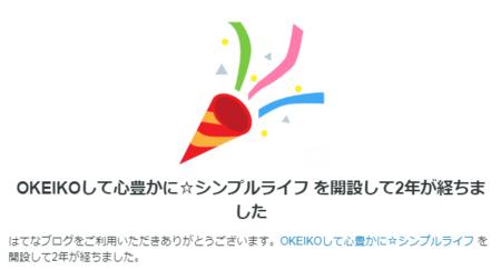 f:id:okeiko-life:20181125223351p:plain