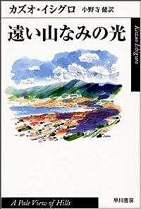 カズオ・イシグロ氏の著作と出版年