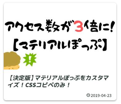 f:id:okeydokey-okitsu:20190423201348p:plain