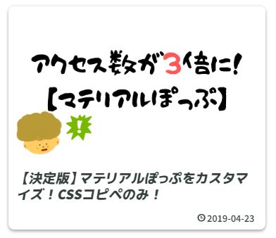 f:id:okeydokey-okitsu:20190423201624p:plain