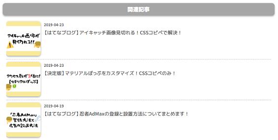 f:id:okeydokey-okitsu:20190424130459p:plain