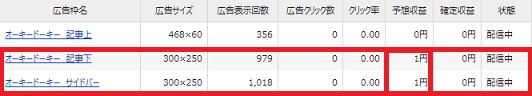 f:id:okeydokey-okitsu:20190426163243p:plain