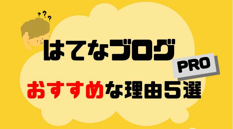 f:id:okeydokey-okitsu:20190502145645p:plain