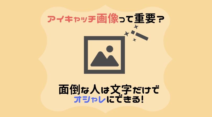 f:id:okeydokey-okitsu:20190502211129j:plain