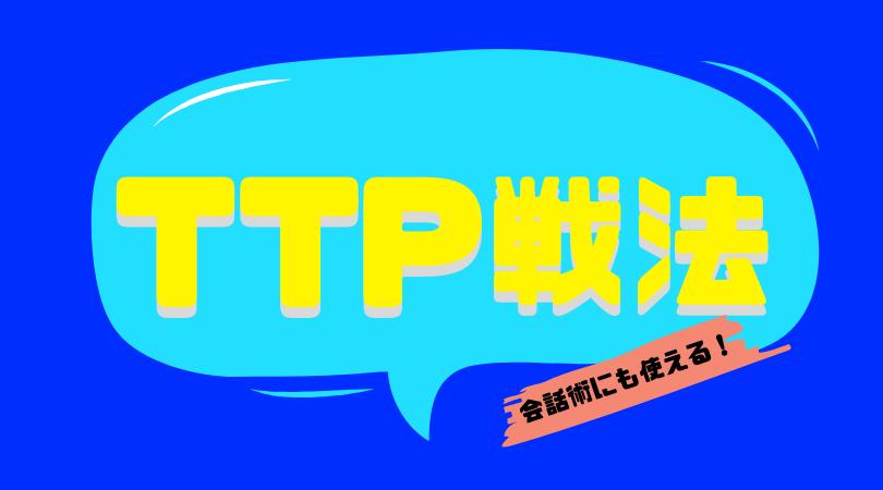 TTP 徹底的にパクる 吉越浩一郎