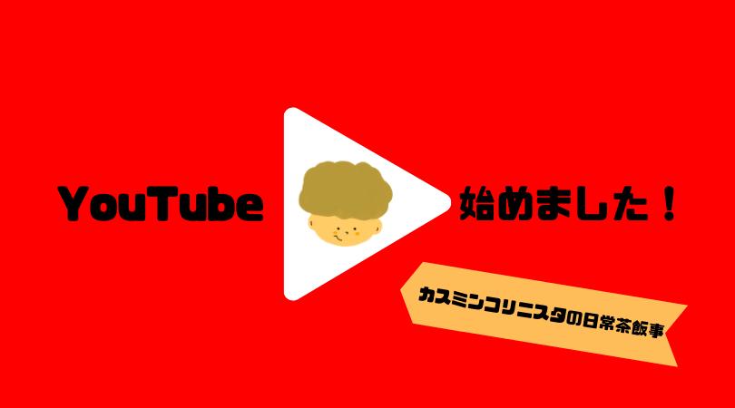 YouTube 始めました