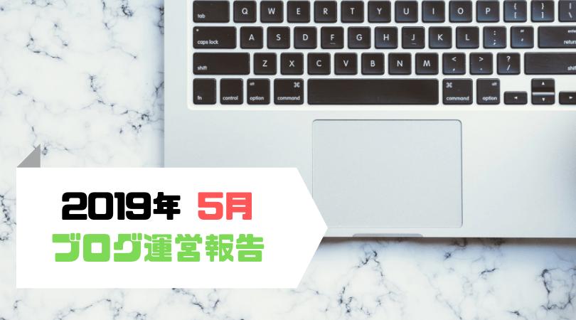 ブログ 2019年 5月 運営 報告 令和 収益 利益