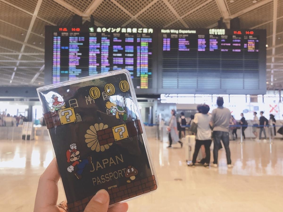 アメリカ ひとり旅 一人旅 女子 ロサンゼルス 成田空港 パスポート マリオ