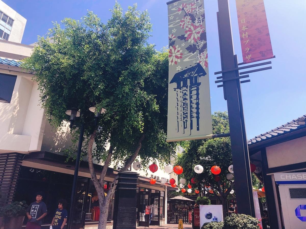 アメリカ ひとり旅 一人旅 女子 ロサンゼルス ダウンタウン リトルトーキョー