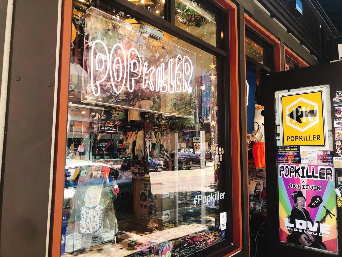 アメリカ ひとり旅 一人旅 女子 ロサンゼルス ダウンタウン リトルトーキョー ポップキラー POPKILLER