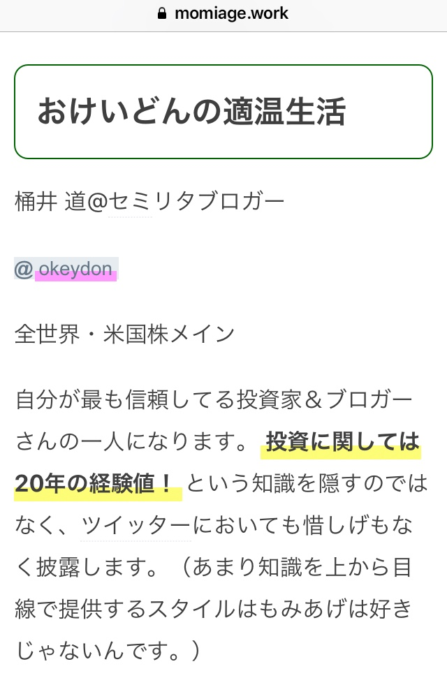 f:id:okeydon:20190909142621j:plain