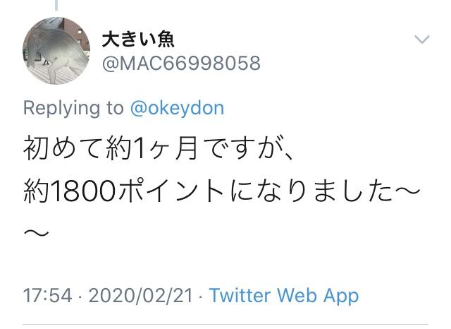 f:id:okeydon:20200320000235j:plain