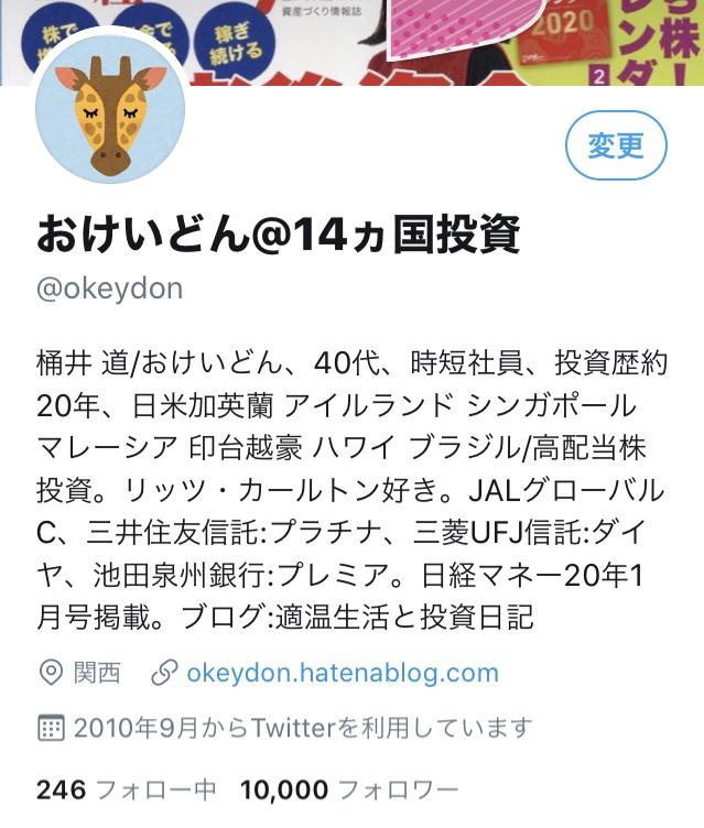 f:id:okeydon:20200407143120j:plain