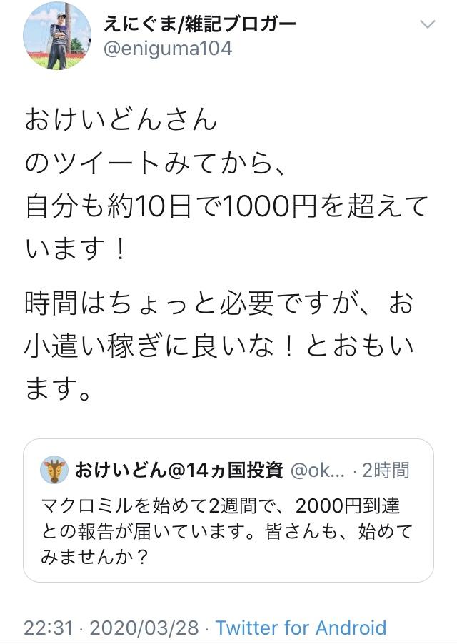 f:id:okeydon:20200413120011j:plain