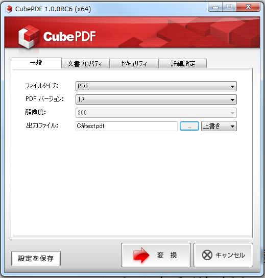 cubepdf_dialog