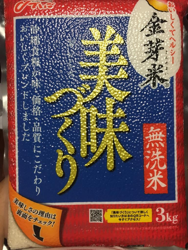 f:id:oki-umeboshi:20160807230214j:plain