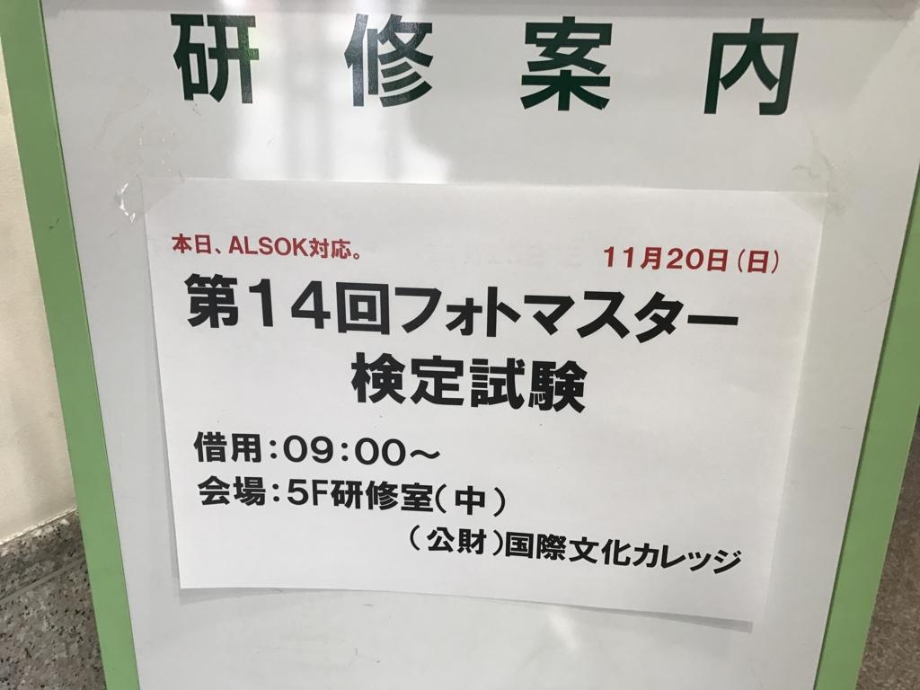 f:id:oki-umeboshi:20161121002119j:plain