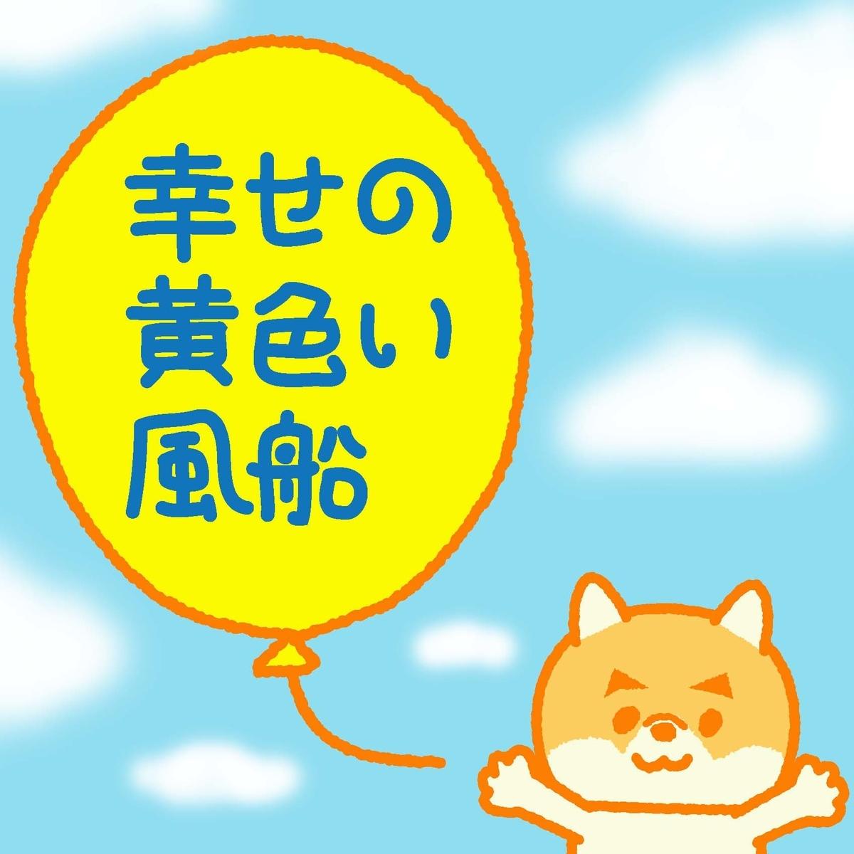 f:id:oki_nikki:20200912175241j:plain