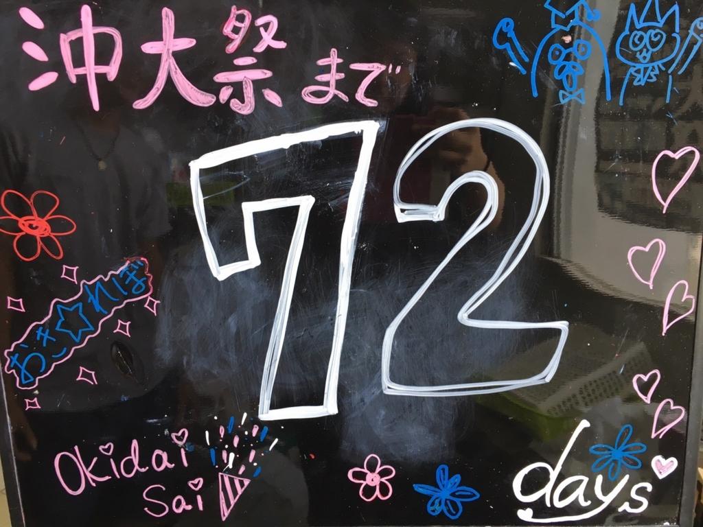 f:id:okidaisai:20160825131728j:plain