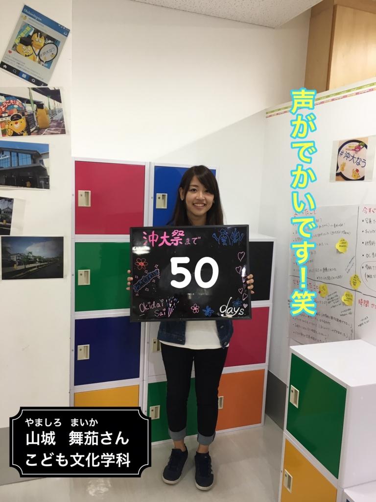 f:id:okidaisai:20161001000434j:plain