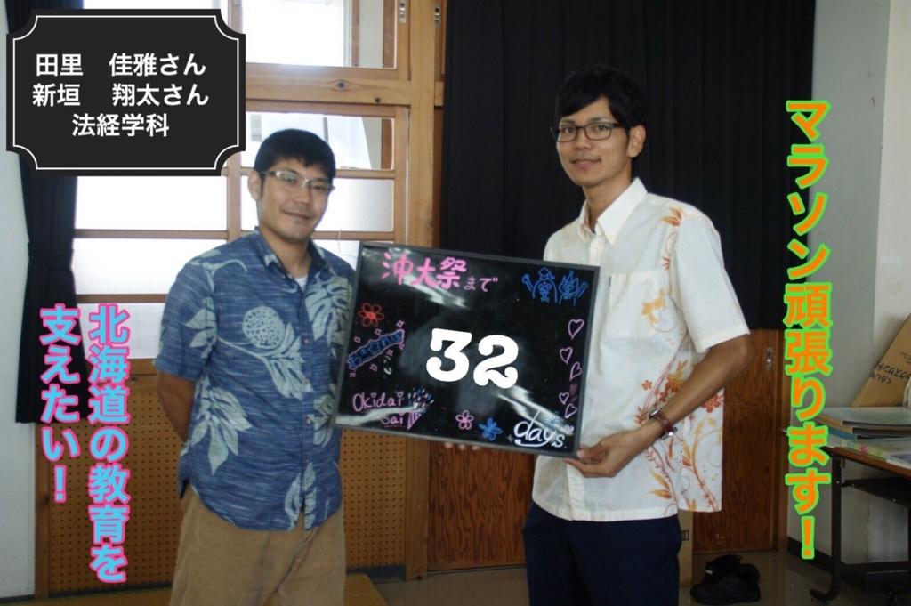 f:id:okidaisai:20161004235341j:plain