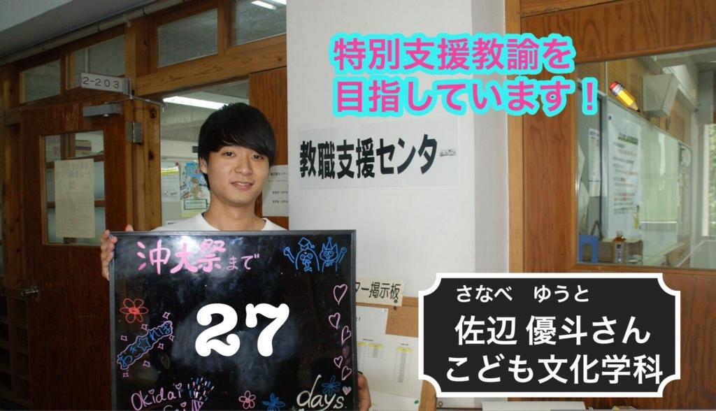 f:id:okidaisai:20161010012256j:plain