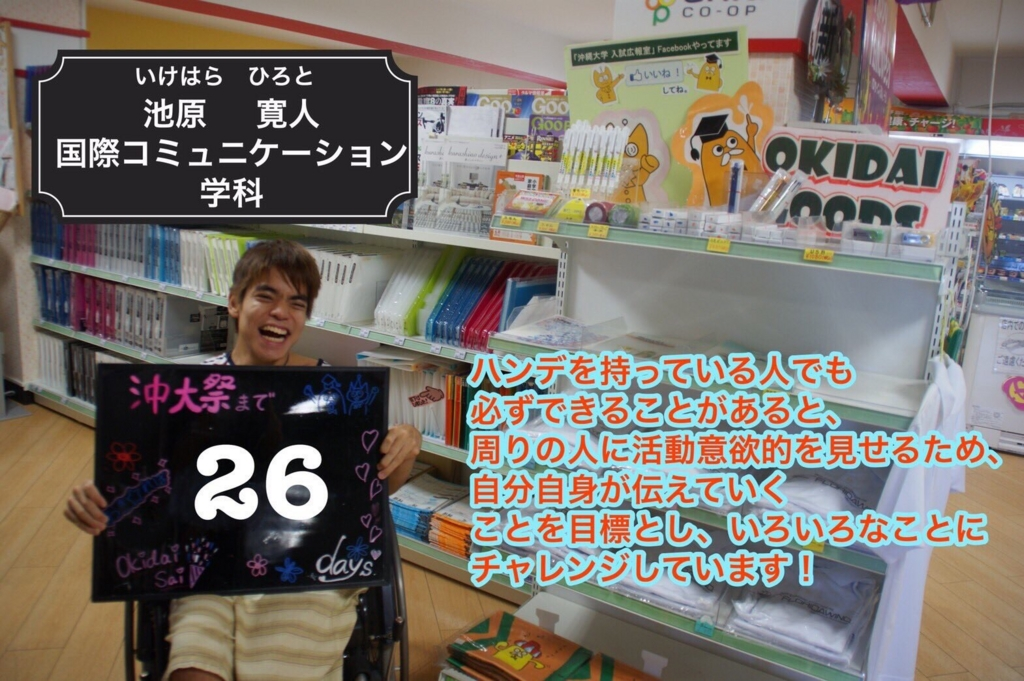 f:id:okidaisai:20161010233901j:plain