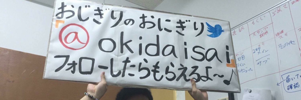 f:id:okidaisai:20161020005247j:plain