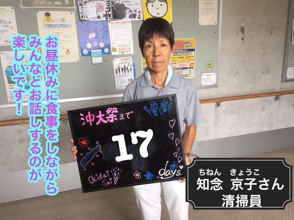 f:id:okidaisai:20161020010347j:plain