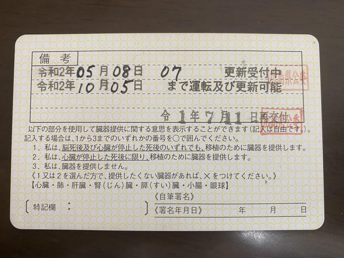 f:id:okimune:20200512115058j:plain