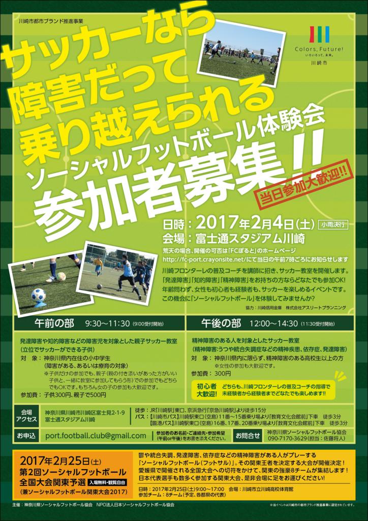 f:id:okina_monkparakeet:20170127175514j:plain