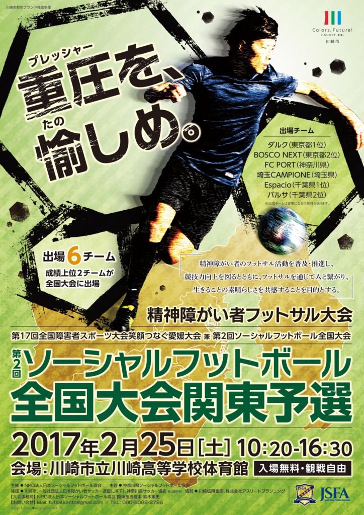 f:id:okina_monkparakeet:20170222005409j:plain