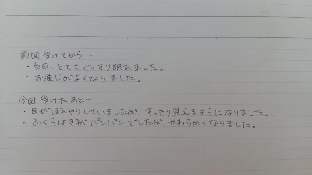 f:id:okinao5:20160904105726j:plain