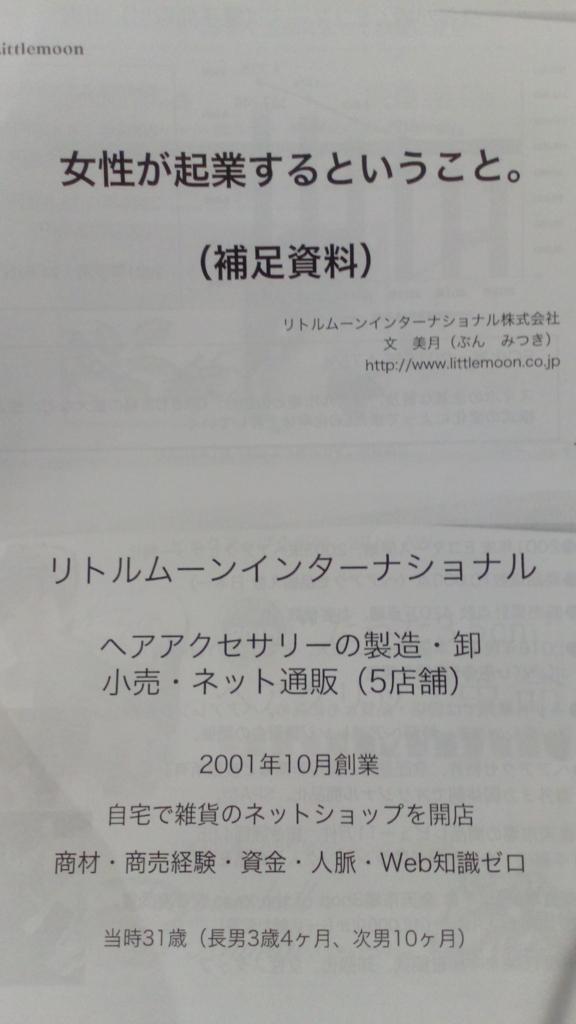 f:id:okinao5:20161005155407j:plain