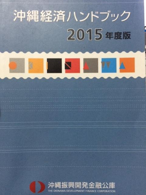 f:id:okinawa-hataraku:20160925221412j:plain