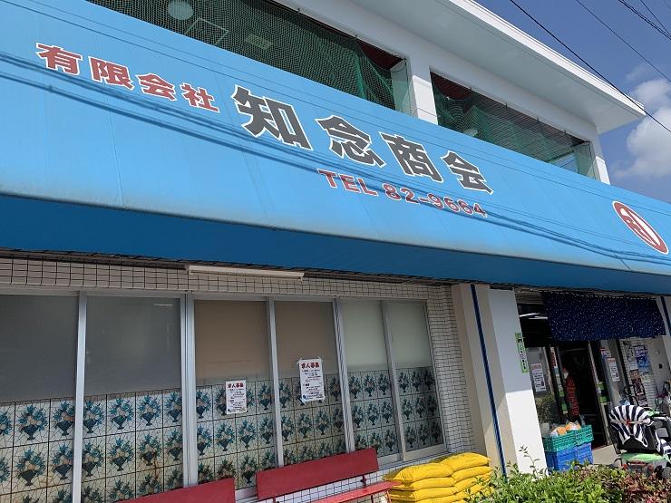f:id:okinawa-support:20200223113620j:plain