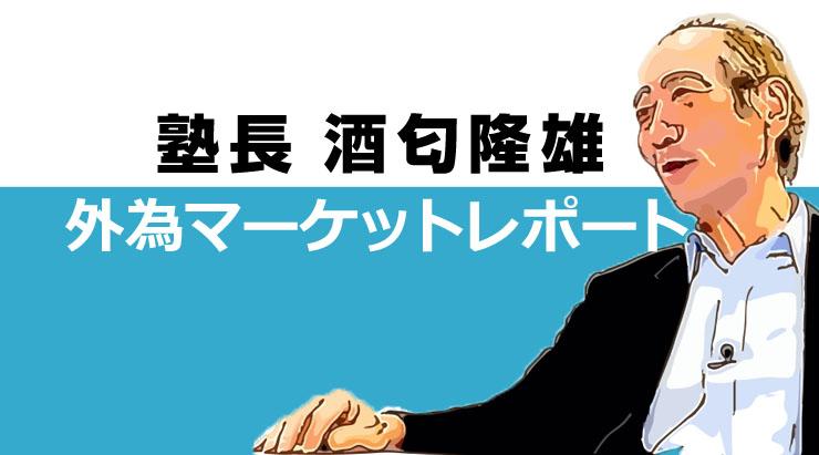 酒匂隆雄外為マーケットレポート