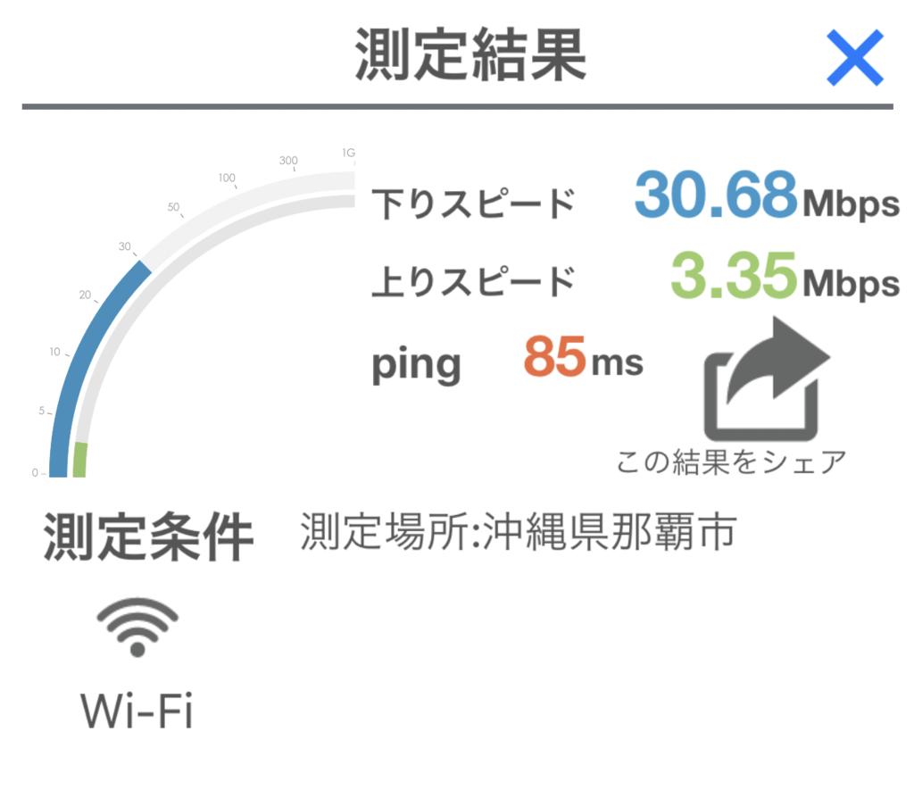 f:id:okinawa-umaku:20170727184116p:plain
