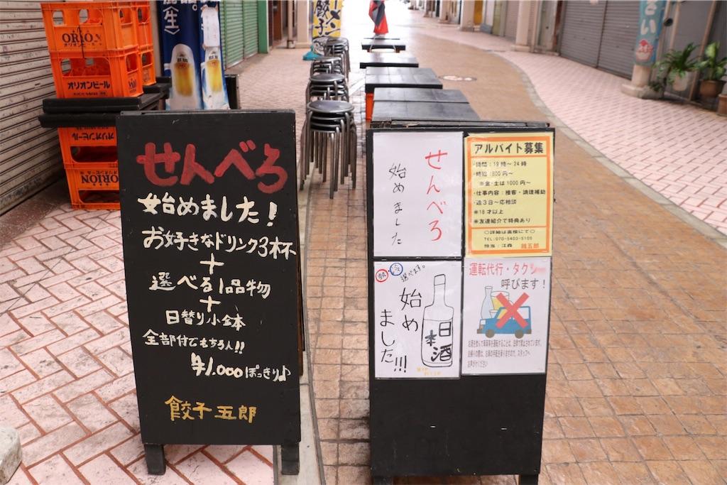 f:id:okinawa_peninsula:20170121182807j:image