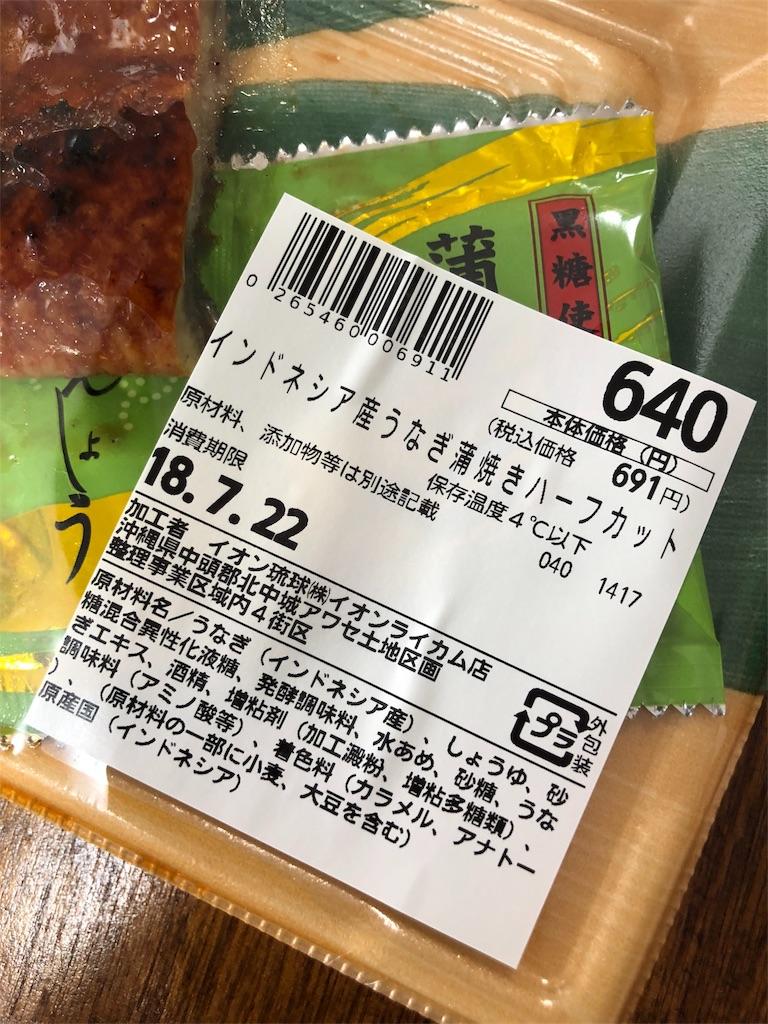 f:id:okinawacats:20180720155352j:plain